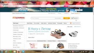Aliexpress Как использовать купоны?(, 2013-08-22T20:02:43.000Z)