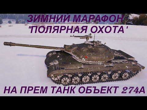 🔥WORLD OF TANKS 2020 ЗИМНИЙ МАРАФОН\