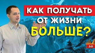 Научитесь получать от жизни БОЛЬШЕ   2 минуты мотивации   SkyWay - Александр Максимов