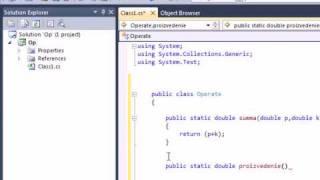Создание dll в среде Visual Studio 2010.