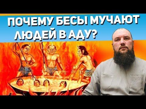 Почему бесы мучают людей в аду? Священник Максим Каскун