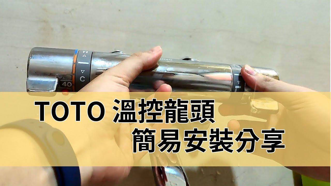 TOTO溫控龍頭 恆溫溫控龍頭組安裝 分享