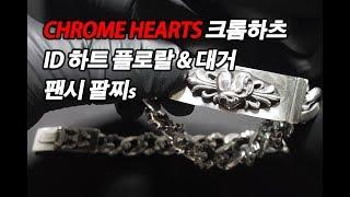 [Eng Sub] Chrome Hearts 크롬하츠 I…