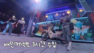 배민커넥트 피크시간3시간 수입(feat액션캠,오토바이 …