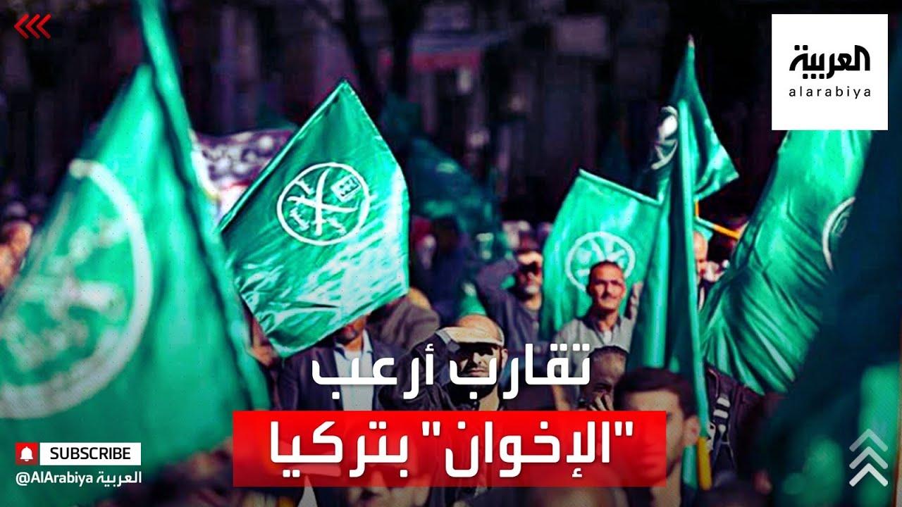 حالة رعب بين شباب الإخوان بتركيا بعد تقارب أنقرة مع القاهرة  - 18:59-2021 / 4 / 17