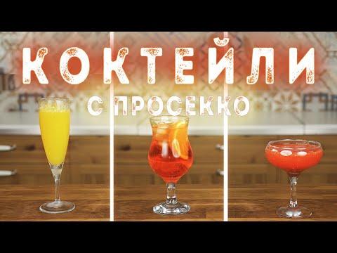 4 простых коктейля с Просекко и их безалкогольные варианты: Мимоза, Бакс Физ, Апероль Шприц, Россини