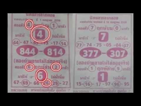 เลขเด็ด 16/7/58 นิตยสารลาภลอย หวยเด็ด ประจำวันที่ 16 กรกฎาคม 2558