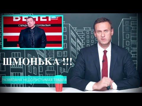 Петиция против Владимира Соловьева // Алексей Навальный