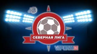 Северная лига ЛФЛ Сезон 201920 Кила - КВН 08.12.19