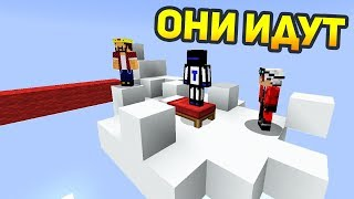 БЕД ВАРС НА ОБЛАКАХ, АИД, ТЕРОСЕР И ДЕМАСТЕР ИГРАЮТ В БЕД ВАРС - Minecraft Bed Wars
