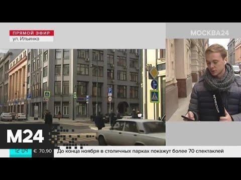 Завершено благоустройство Ильинки и прилегающих переулков - Москва 24