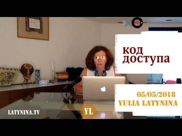 LatyninaTV / Код доступа / 05.05.2018