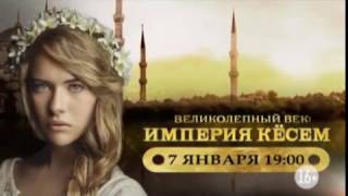 Великолепный век: Империя Кесем