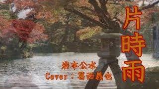 「片時雨」岩本公水 Cover:葛西義也 Yoshiya Kasai 2018年8月発売 レッスン中  アドバイスも含めて