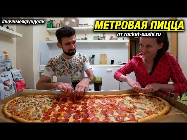 Метровая пицца от rocket-sushi. #ночныежрундели