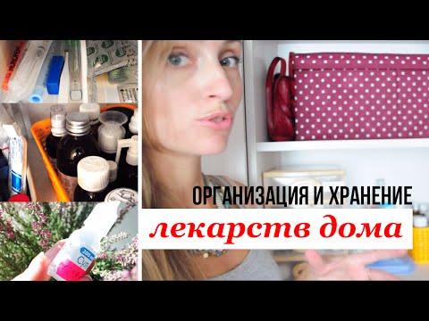 Организация и хранение лекарств / Мобильная аптечка / от Olga Drozdova