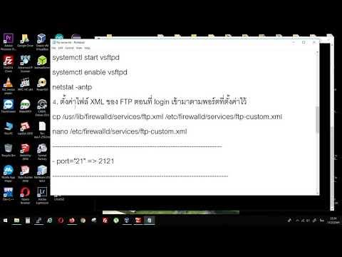 สอนติดตั้งและใช้งาน FTP server ผ่าน vm VirtualBox นำไปใช้งานได้จริง