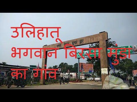Way to Ulihatu| Bhagwan Birsa Munda ka gaon|