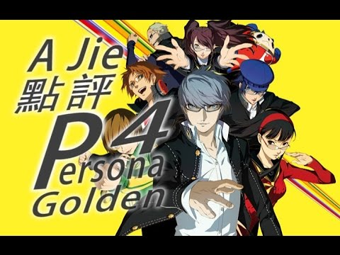 A Jie - Persona 4 Golden 【Game Review】(Eng sub)