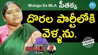 Mulugu Ex-MLA Seethakka Full Interview    మీ iDream Nagaraju B.Com #168