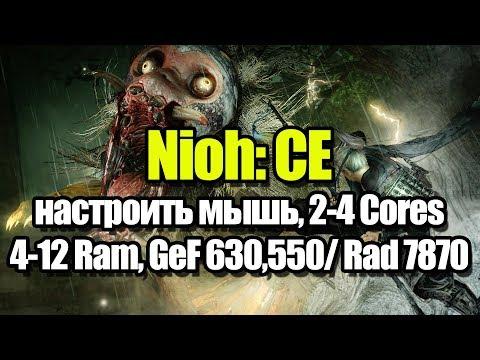 Nioh: Complete Edition настроить мышь и запуск на слабом ПК
