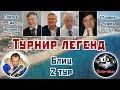 Блиц. Турнир легенд 2017. 2 тур. Сергей Шипов. Шахматы