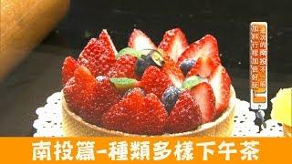 【南投】超質感下午茶「Mini Snow香草屋」種類超多,還有義式冰淇淋 !食尚玩家