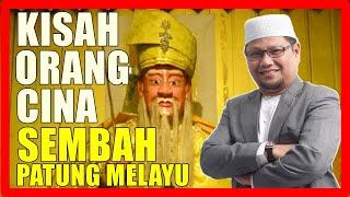 Ramai Yang Tak Tahu..Orang Cina Sembah Patung Melayu - Ustaz Badlishah