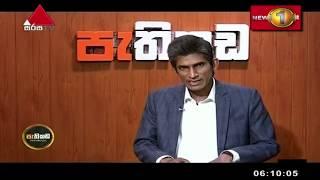 පැතිකඩ | Pathikada | 2020-01-31 #Pathikada Thumbnail