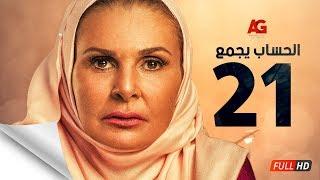 مسلسل الحساب يجمع HD - الحلقة الحادية والعشرون | El Hessab Yegma3 Series - Episode 21