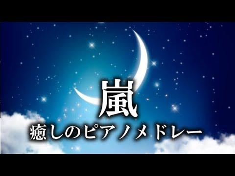嵐 / 心癒されるピアノメドレー(1999~2006)【作業用・勉強用・睡眠用BGM】Arashi Piano Collection