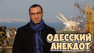 Еврейские анекдоты из Одессы! Свежий одесский анекдот!