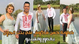 خطوبة حسن شاكوش علي بنت الجيران بالفيديو