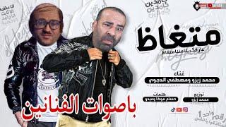 مهرجان متغاظ عارف يلا مننا متغاظ باصوات المشاهير!!😱😱