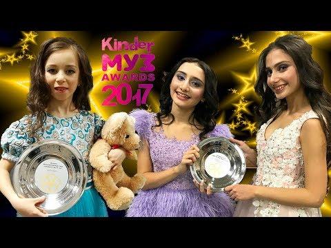 Детская Музыкальная Премия «Kinder МУЗ Awards»-2017 - Cмотреть видео онлайн с youtube, скачать бесплатно с ютуба