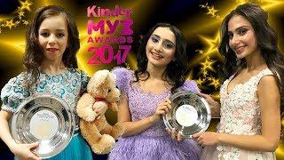 Детская Музыкальная Премия «Kinder МУЗ Awards»-2017