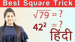 सिर्फ 2 मिनटों में SQUARE निकालें | Best Square Trick in Hindi