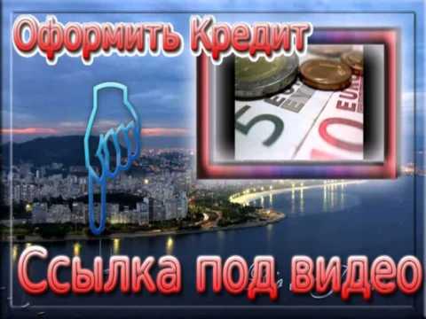 втб банк кредит онлайн заявка