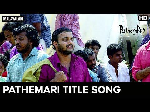Pathemari Title Song Lyrics - Pathemari Malayalam Movie Songs Lyrics