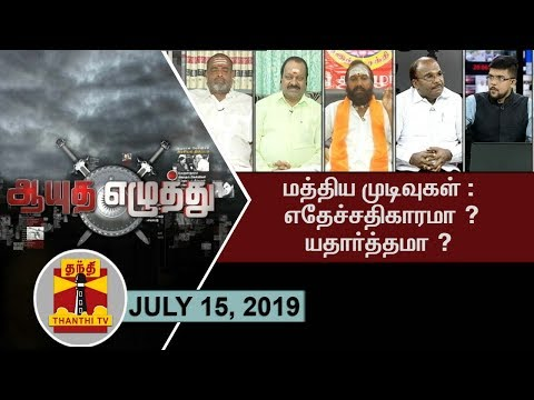(15/07/2019)Ayutha Ezhuthu - Discussion on Postal Exam Tamil Language Issue | Thanthi TV