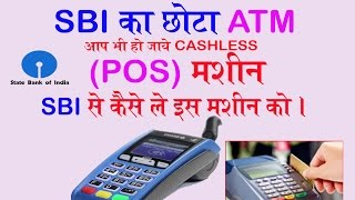 Install POS MACHINE OF SBI BANK |  POS मशीन कैसे लगवाए