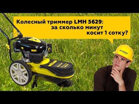 Бензиновая газонокосилка Champion LMH5629