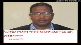From Da'amat to EPRDF- King Amde Tsion and King Zera Yacob - SBS Amharic