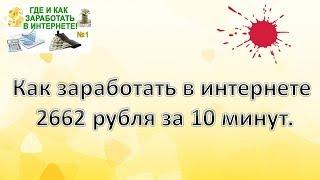 Как заработать в интернете 2662 рубля за 10 минут | Заработок в интернете