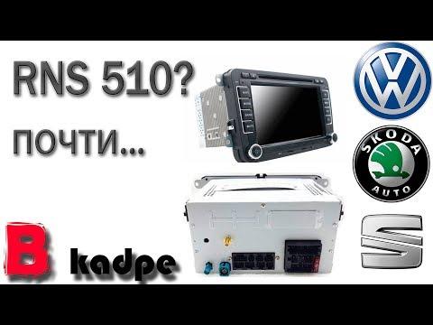 Магнитола на WinCE 6.0 для Volkswagen  копия RNS 510