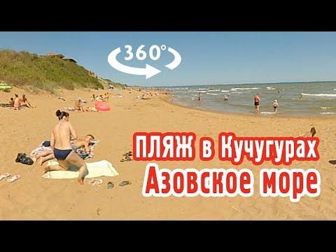 Пляж поселка Кучугуры на Азовском море — Видео 360°