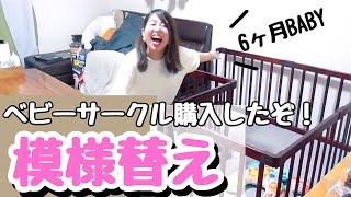 こんにちは、shinoです☆彡 周りの人に変な主婦のチャンネルが面白いよ って教えてあげてね  (笑) ベビーサークルはこちらから  ♀️...