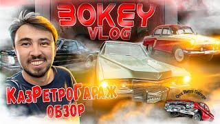 Bokey Vlog23: Обзор Qaz Retro Garage / Cadillac De Ville 7,7