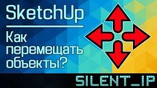 SketchUp: Как перемещать объекты?