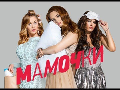 Песня мамочки из сериала мамочки на стс